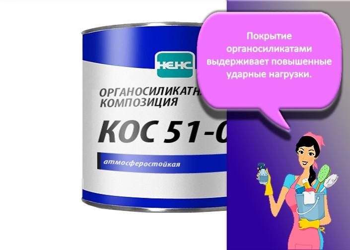 КОС-51 краска