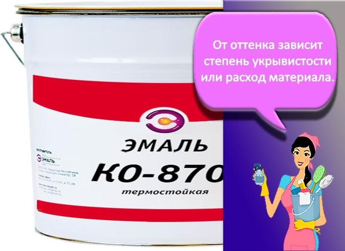 Красная эмаль ко 870