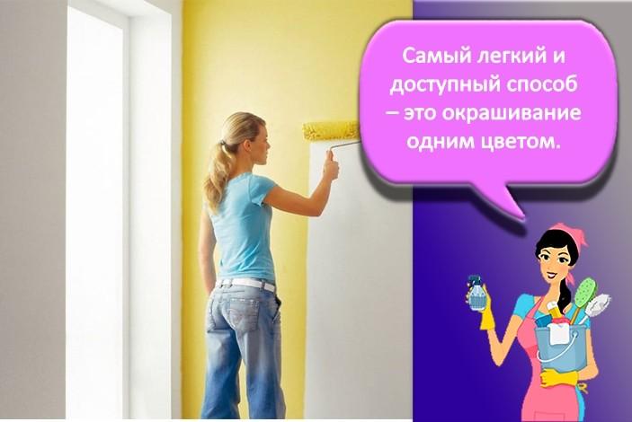 Однотонная покраска стен