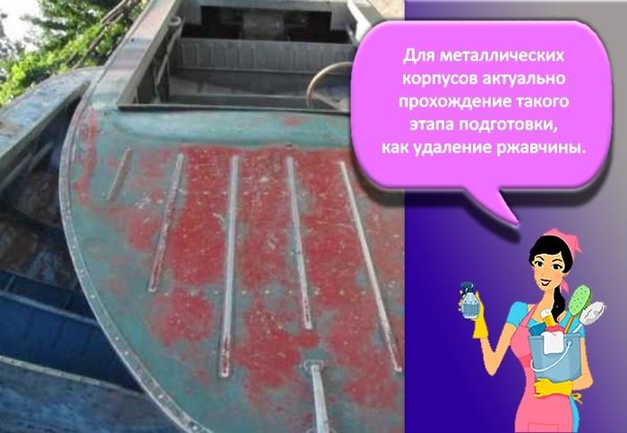 Ржавчина на лодке