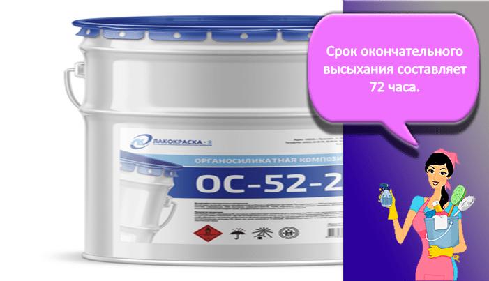 Краска ОС-52-20