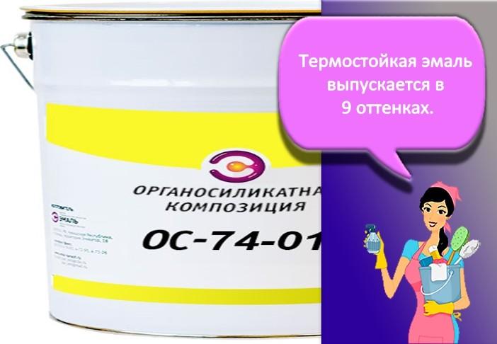 КРаска ОС-74-01
