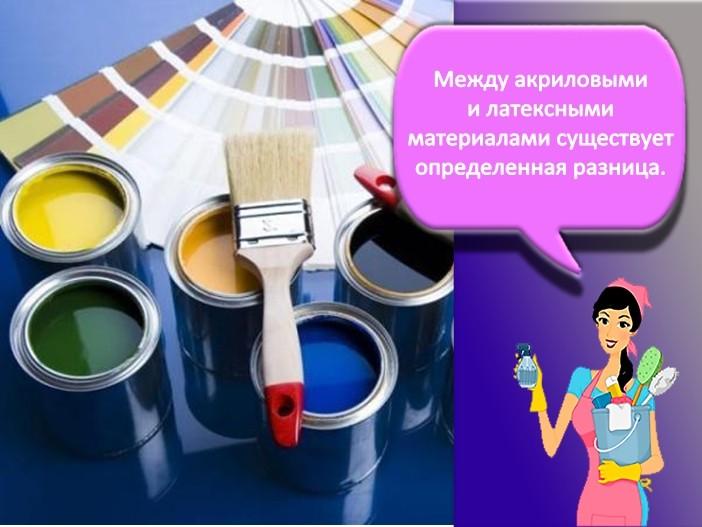 Акриловая краска и латексная