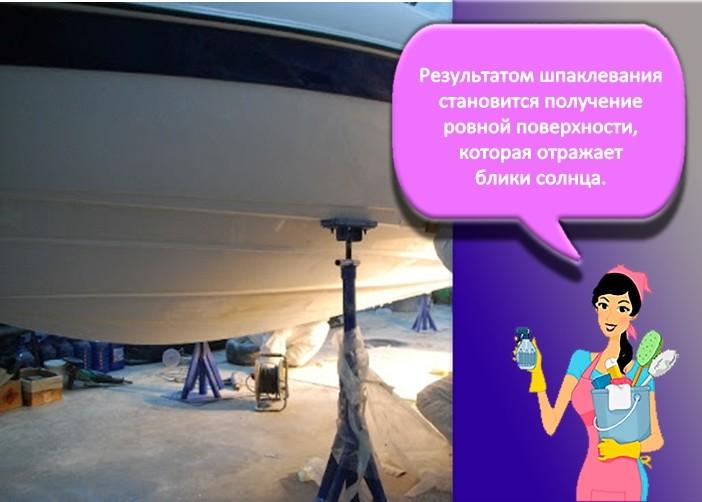 Шпаклевка лодки