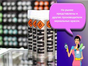 Состав и виды зеркальных красок, инструкция по нанесению и рейтинг марок