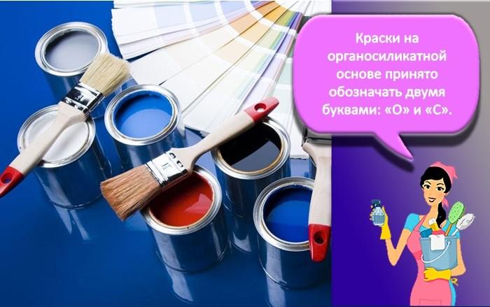 Краска ОС-12-03-5003