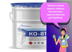 Технические характеристики и состав эмали КО-8111, расход и как наносить