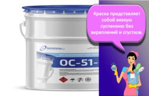 Технические характеристики эмали ОС-51-03, расход и правила применения