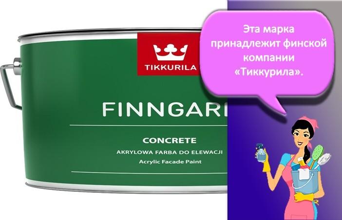 Финнгард краска