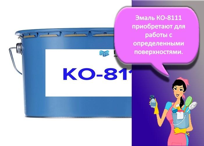 Эмаль ко 8111