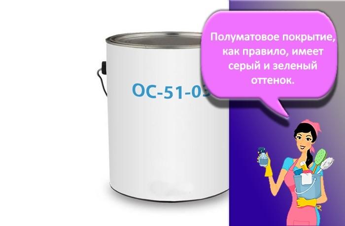 Краска ОС 51-06