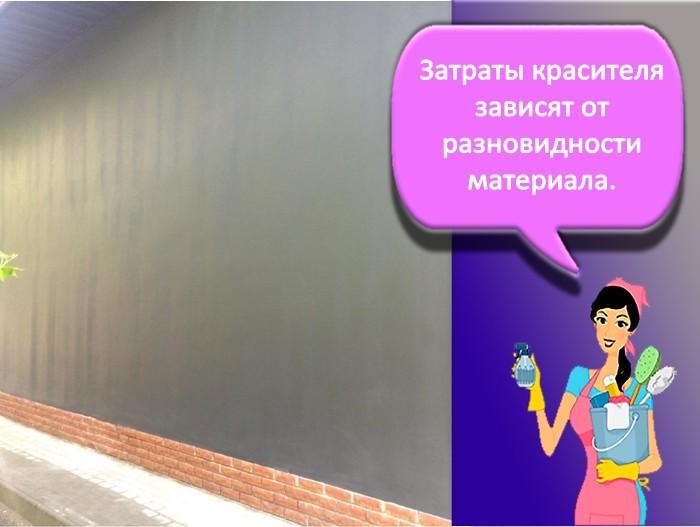 Силиконовая краска на стене