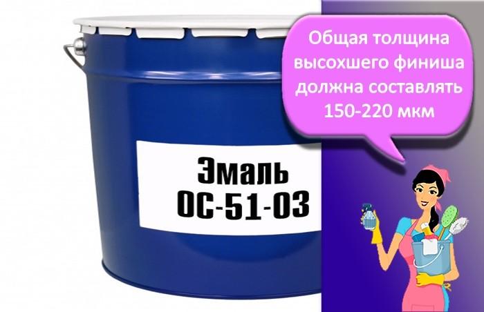 Эмаль ос 51-06