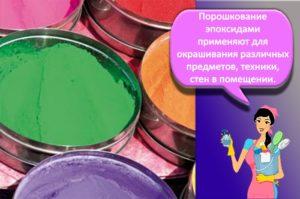 Состав и виды эпоксидных красок, рейтинг лучших марок и расчет расхода