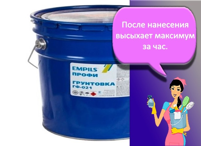 Эмпилс грунтовка