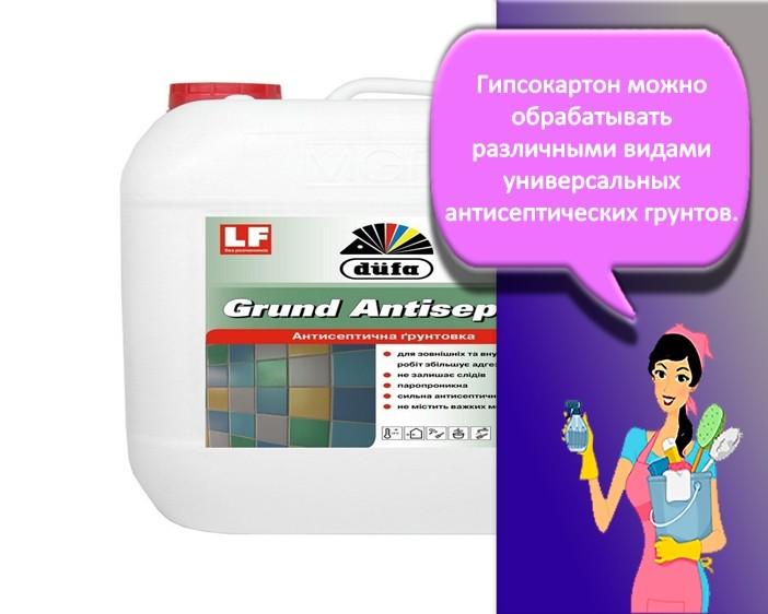 антисептическая грунтовка для гипсокартона