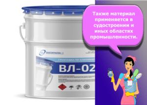 Технические характеристики и состав грунтовки ВЛ-02, правила применения