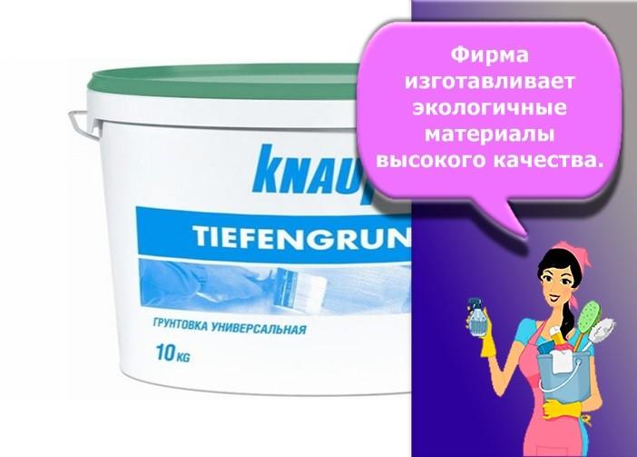 грунтовка Кнауф