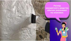 4 вида грунтовок для стен под покраску и расчет расхода, как нужно наносить