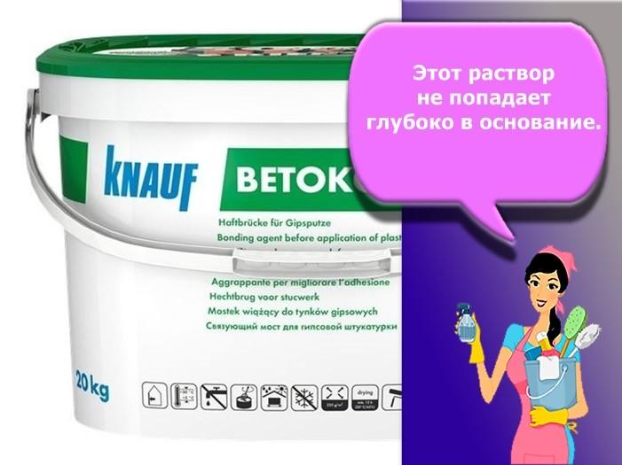 грунтовка для пенопласта Knauf Betokontakt