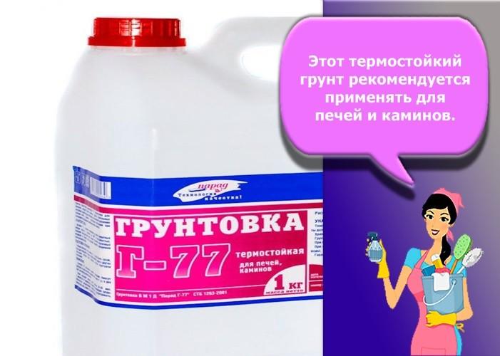 грунтовка термостойкая г-77