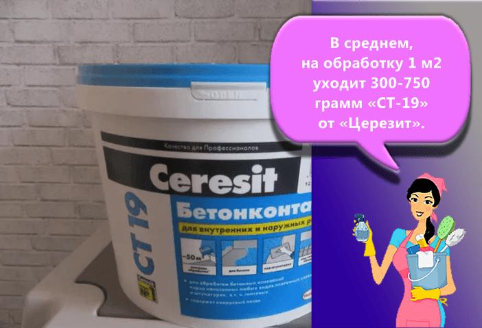 бетонконтакт церезит ст 19