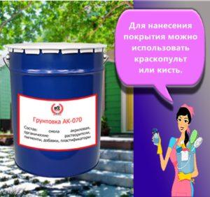 Технические характеристики грунта АК-070, плюсы и минусы и как использовать