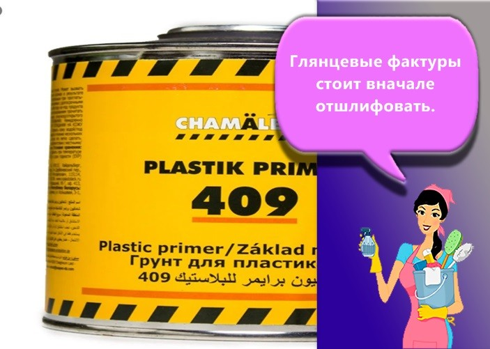 грунт для пластика