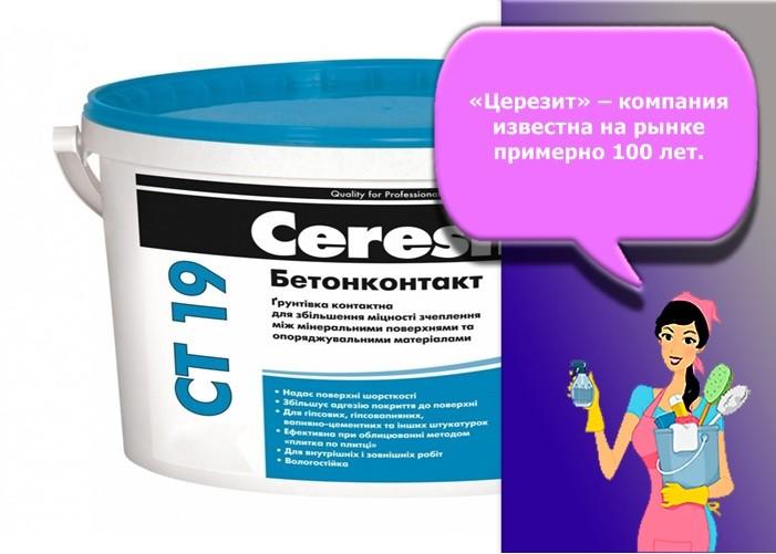 грунтовка для стяжки пола ceresit