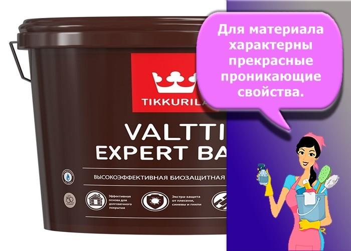 Tikkurila Valtti Expert Base грунтовка