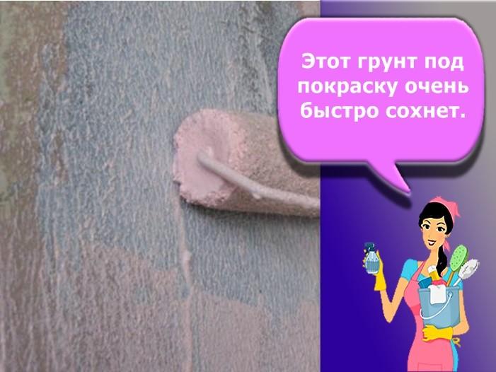 грунтовка для бетона