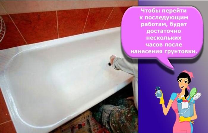 грунтовка для ванной комнаты