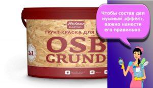 Виды грунтовок для ОСБ плиты под обои и рейтинг лучших марок, как наносить