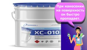 Технические характеристики грунтовки ХС-010 и расход на м2, как наносить