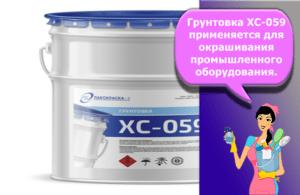 Технические характеристики и состав грунтовки ХС-059, правила нанесения