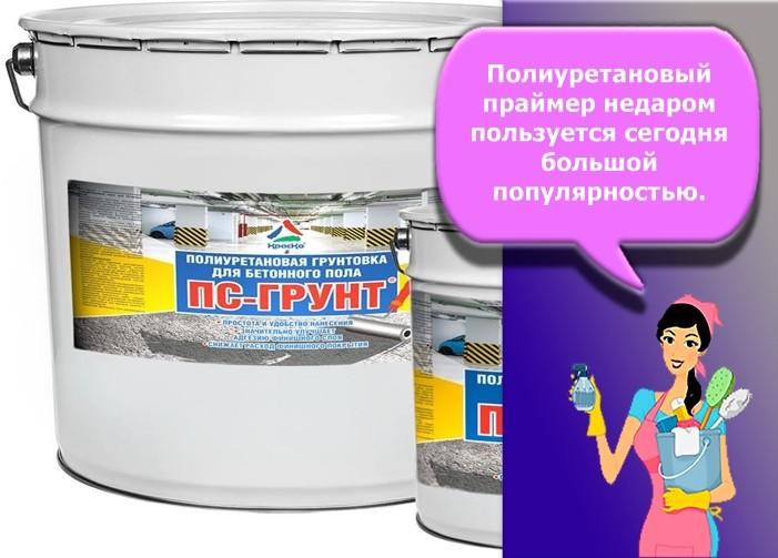 полиуретановая грунтовка