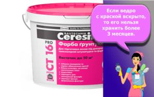Технические характеристики грунтовки Церезит СТ-16, свойства и расход на м2