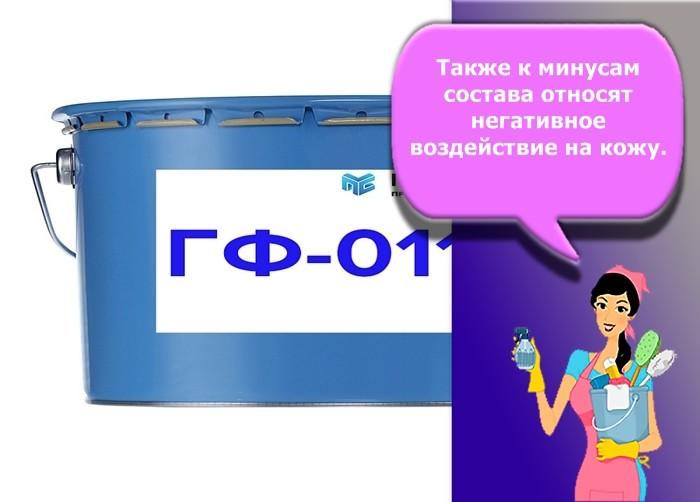 гф 0119