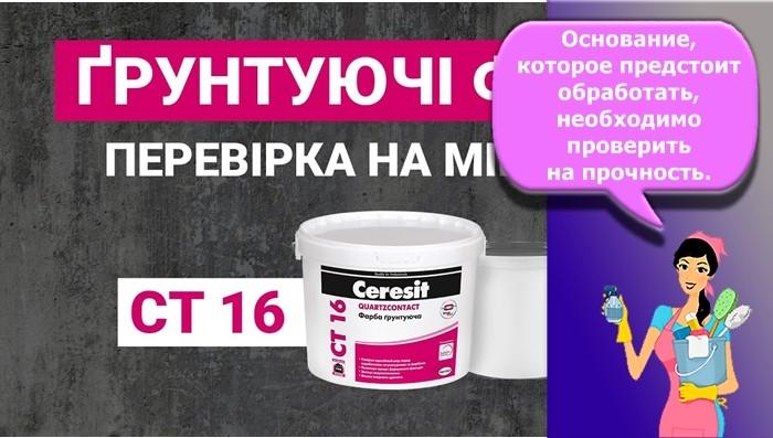 церезит ст 16