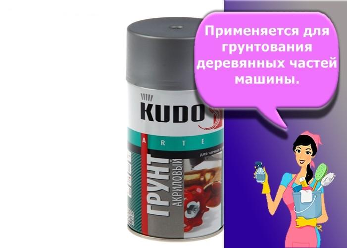 эпоксидный грунт в баллончике kudo
