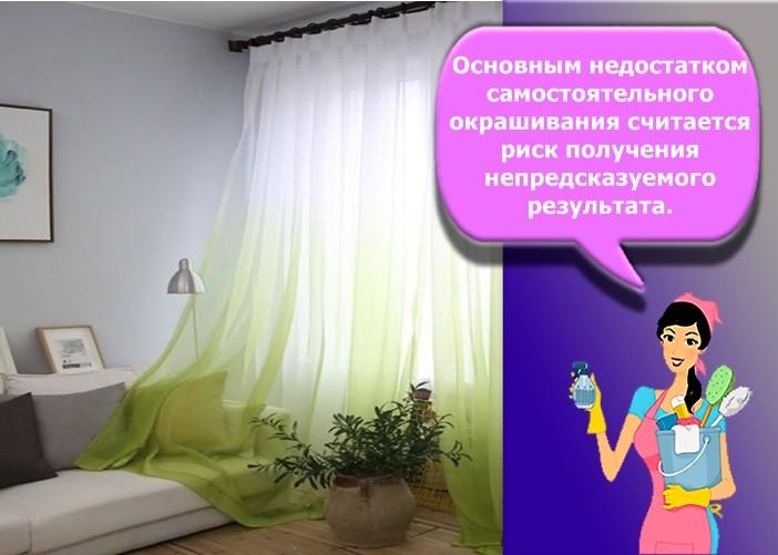как покрасить тюль в домашних условиях
