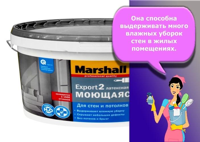 Marshall краска моющаяся