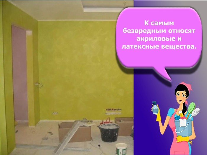 краска для стен моющаяся