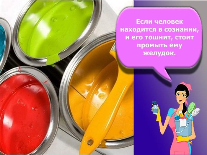 отравление краской симптомы