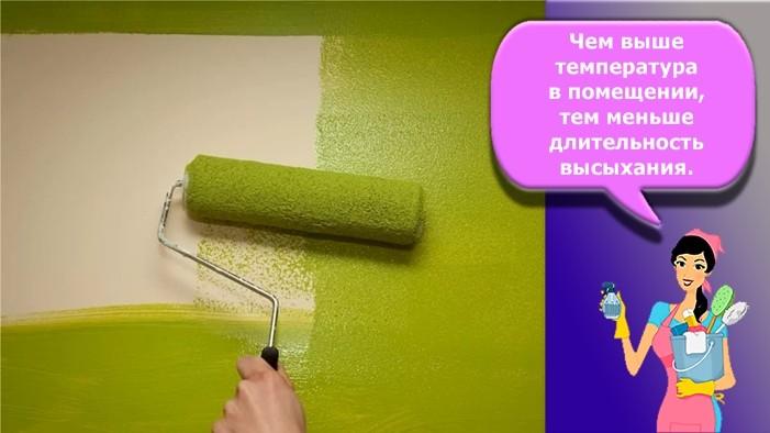 покраска водоэмульсионной краской